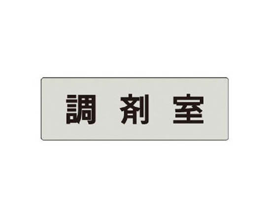 室名表示板 調剤室 アクリル(グレー) 50×150×2厚