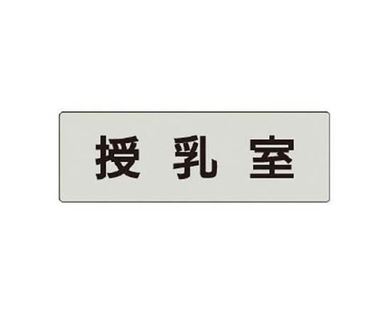 室名表示板 授乳室 アクリル(グレー) 50×150×2厚