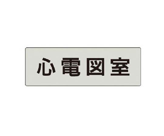 室名表示板 心電図室 アクリル(グレー) 50×150×2厚