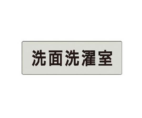 室名表示板 洗面洗濯室 アクリル(グレー) 50×150