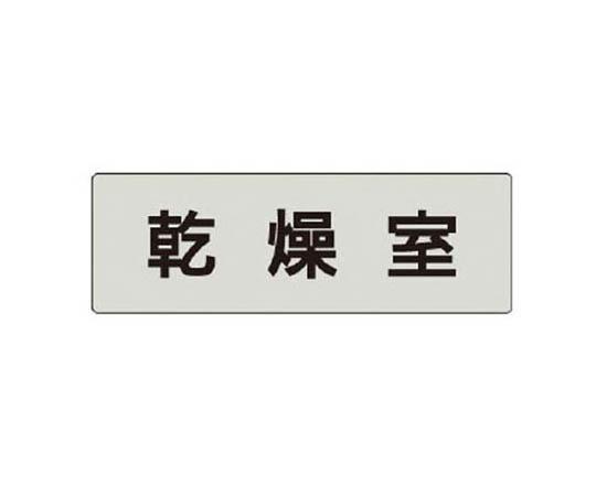 室名表示板 乾燥室 アクリル(グレー) 50×150×2厚