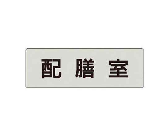 室名表示板 配膳室 アクリル(グレー) 50×150×2厚