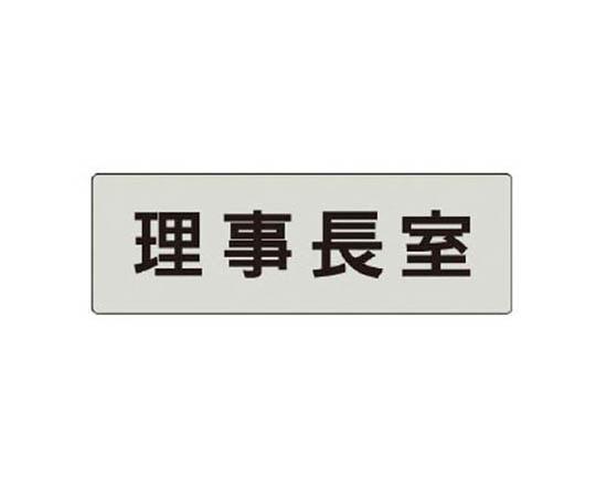 室名表示板 理事長室 アクリル(グレー) 50×150
