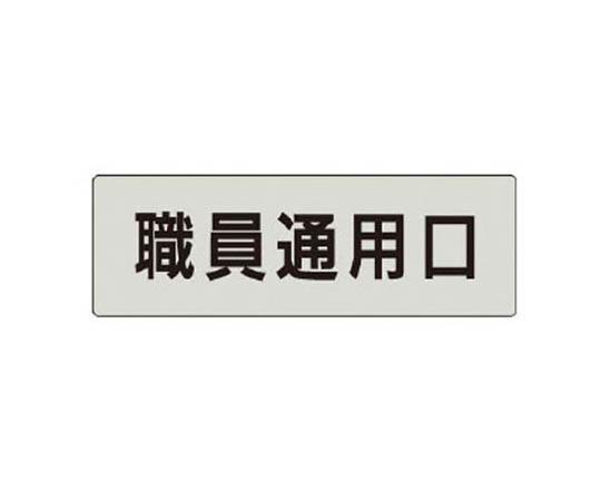 室名表示板 職員通用口 アクリル(グレー) 50×150