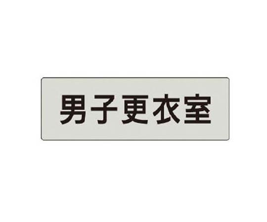 室名表示板 男子更衣室 アクリル(グレー) 50×150