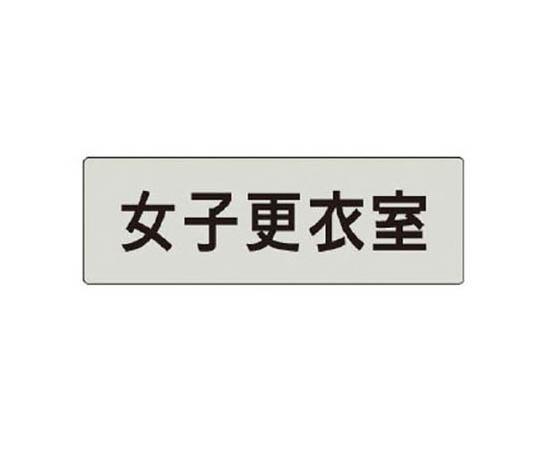 室名表示板 女子更衣室 アクリル(グレー) 50×150