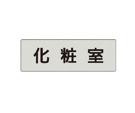 室名表示板 化粧室 アクリル(グレー) 50×150×2厚