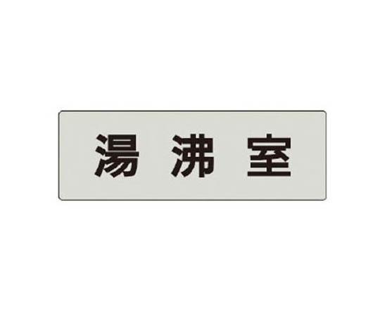 室名表示板 湯沸室 アクリル(グレー) 50×150×2厚