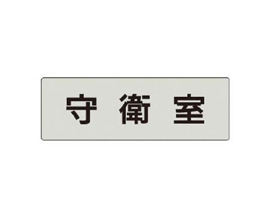 室名表示板 守衛室 アクリル(グレー) 50×150×2厚