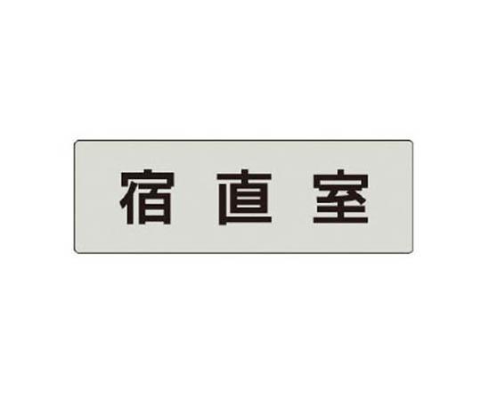 室名表示板 宿直室 アクリル(グレー) 50×150×2厚