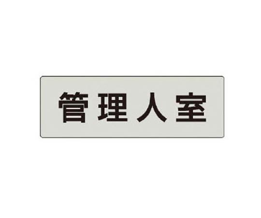室名表示板 管理人室 アクリル(グレー) 50×150×2厚