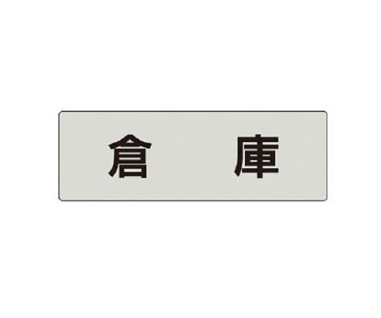室名表示板 倉庫 アクリル(グレー) 50×150×2厚