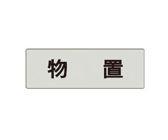 室名表示板 物置 アクリル(グレー) 50×150×2厚