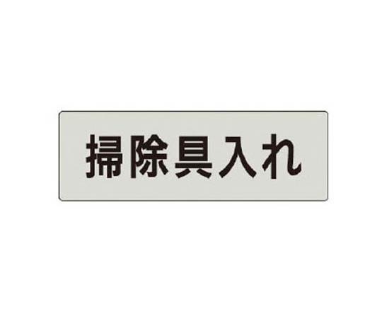 室名表示板 掃除具入れ アクリル(グレー) 50×150