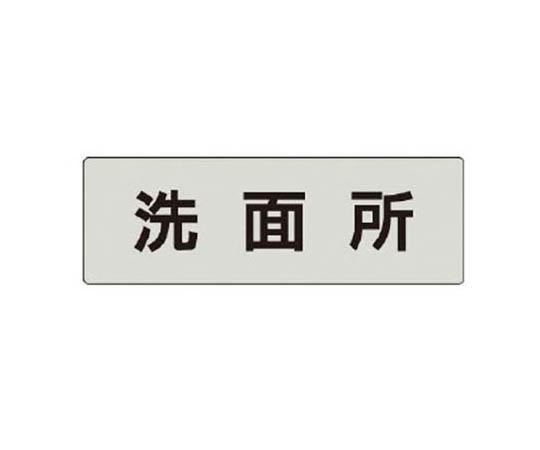 室名表示板 洗面所 アクリル(グレー) 50×150×2厚