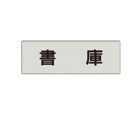 室名表示板 書庫 アクリル(グレー) 50×150×2厚