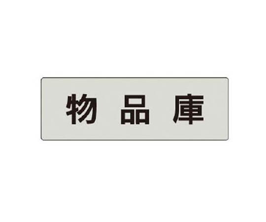 室名表示板 物品庫 アクリル(グレー) 50×150×2厚