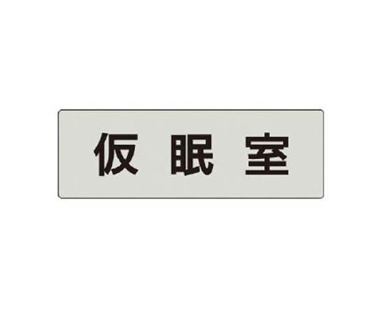室名表示板 仮眠室 アクリル(グレー) 50×150×2厚