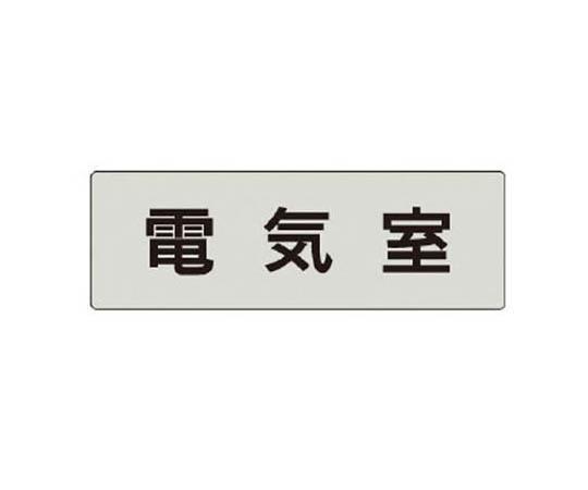 室名表示板 電気室 アクリル(グレー) 50×150×2厚
