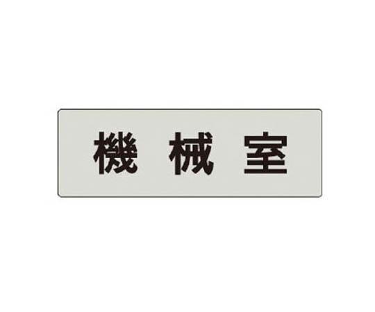 室名表示板 機械室 アクリル(グレー) 50×150×2厚