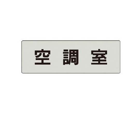 室名表示板 空調室 アクリル(グレー) 50×150×2厚