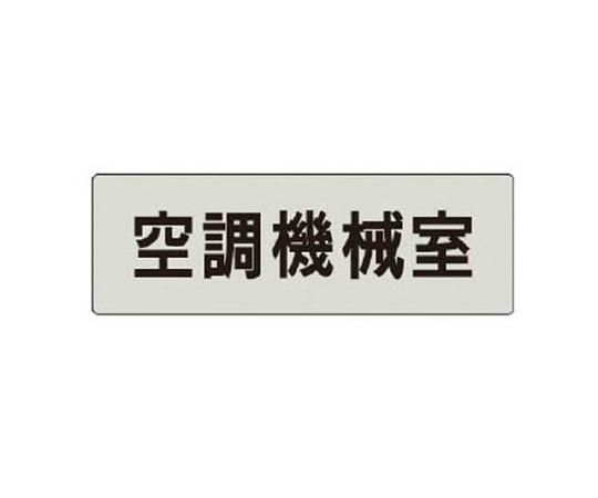 室名表示板 空調機械室 アクリル(グレー) 50×150