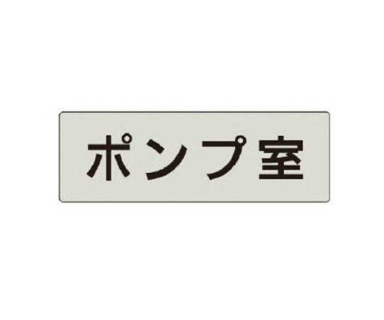 室名表示板 ポンプ室 アクリル(グレー) 50×150×2厚