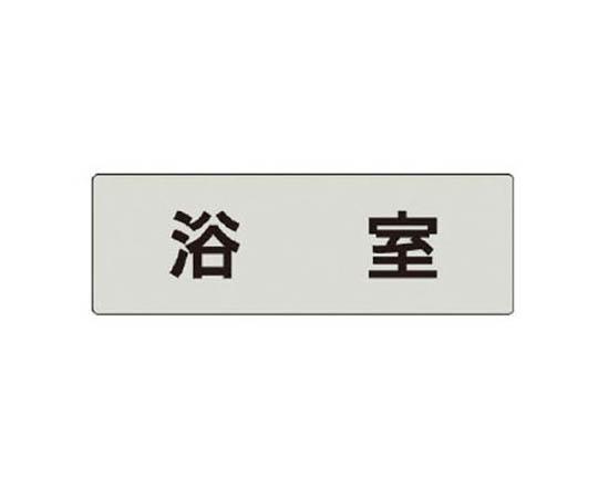 室名表示板 浴室 アクリル(グレー) 50×150×2厚