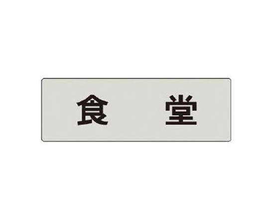 室名表示板 食堂 アクリル(グレー) 50×150×2厚