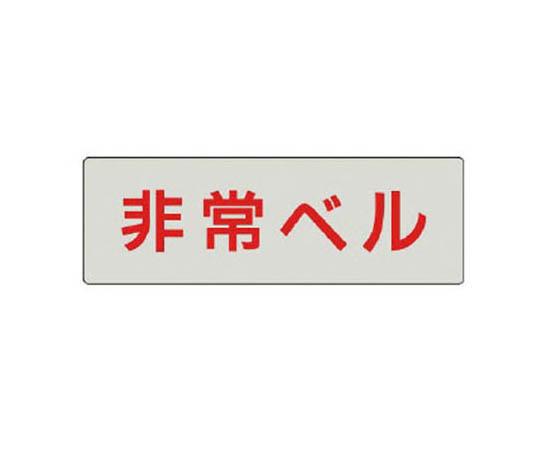 室名表示板 非常ベル(赤文字) 50×150×2厚