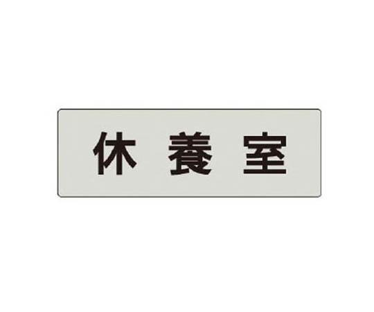 室名表示板 休養室 アクリル(グレー) 50×150×2厚