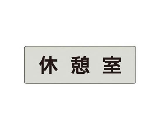 室名表示板 休憩室 アクリル(グレー) 50×150×2厚