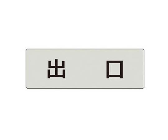 室名表示板 出口 アクリル(グレー) 50×150×2厚