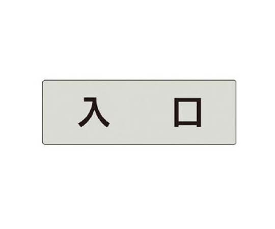 室名表示板 入口 アクリル(グレー) 50×150×2厚