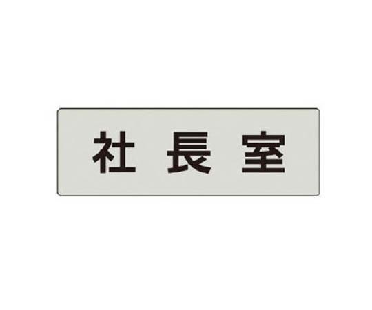 室名表示板 社長室 アクリル(グレー) 50×150×2厚