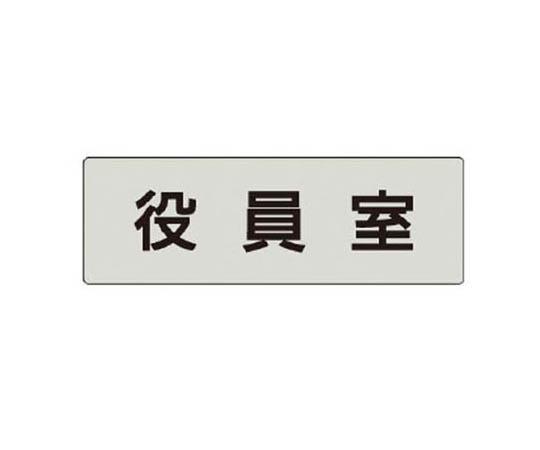 室名表示板 役員室 アクリル(グレー) 50×150×2厚