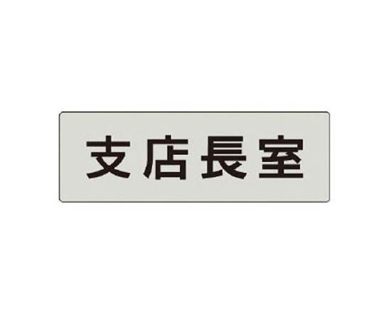 室名表示板 支店長室 アクリル(グレー) 50×150×2厚