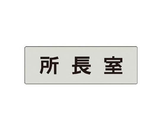 室名表示板 所長室 アクリル(グレー) 50×150×2厚