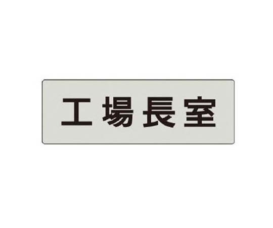 室名表示板 工場長室 アクリル(グレー) 50×150×2厚
