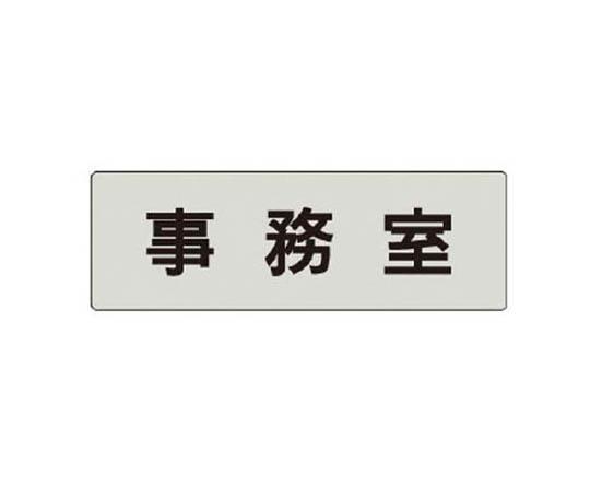 室名表示板 事務室 アクリル(グレー) 50×150×2厚