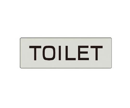 室名表示板 TOILET アクリル(グレー) 50×150×2厚