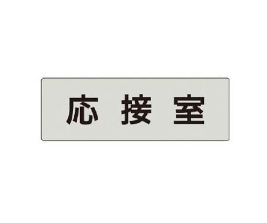 室名表示板 応接室 アクリル(グレー) 50×150×2厚