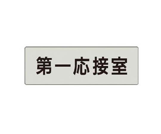 室名表示板 第一応接室 アクリル(グレー) 50×150