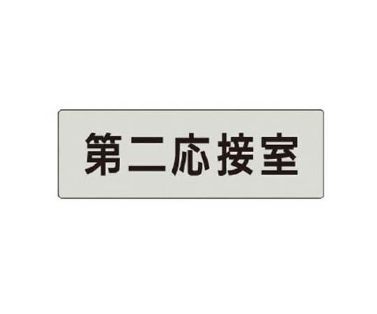 室名表示板 第二応接室 アクリル(グレー) 50×150