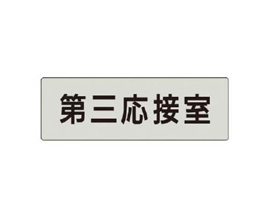 室名表示板 第三応接室 アクリル(グレー) 50×150
