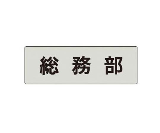 室名表示板 総務部 アクリル(グレー) 50×150×2厚
