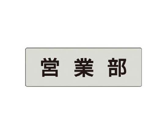室名表示板 営業部 アクリル(グレー) 50×150×2厚