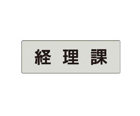 室名表示板 経理課 アクリル(グレー) 50×150×2厚