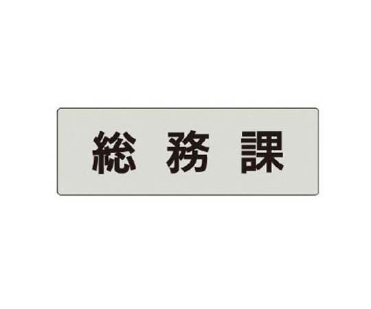 室名表示板 総務課 アクリル(グレー) 50×150×2厚