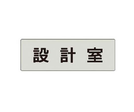 室名表示板 設計室 アクリル(グレー) 50×150×2厚
